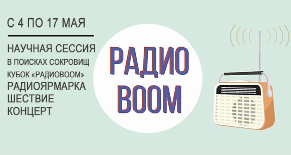 РадиоBOOM – 2019