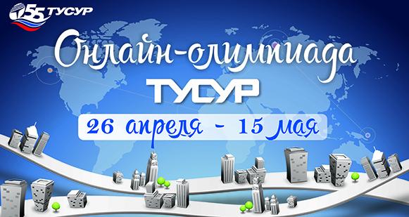 Прими участие в олимпиаде ТУСУРа!