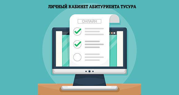Сдай экзамены в ТУСУР онлайн!